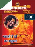 Shri Dakshin Kali Sandesh April 14_shri Dakshin Kali Sandesh April 14.Qxd