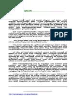 Katha sites pdf kambi malayalam