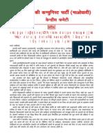 LalSalaamToIntlSolidarity Hindi