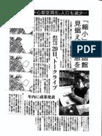 渡辺保史さん新聞記事