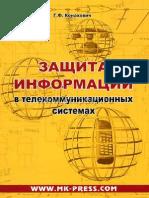Защита Информации в Телекоммуникационных Системах_Коханович_ 2005