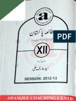 Pak Studies English Notes 2nd Year | All India Muslim League | Pakistan