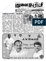 Puduvai Puratchi 2nd Year 8th Issue