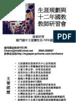 103.06.00-教師研習講座-生涯規劃-十二年國民基本教育理念、願景、內涵-詹翔霖教授