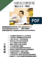 103.08.25 Kpi與績效目標管理 印刷工業技術研究中心 詹翔霖教授