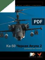 DCS BS2 Manual Russian