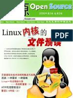 开源2 200802