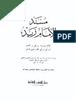 مسند الامام زيد - جمع عبدالعزيز بن اسحاق البغدادي