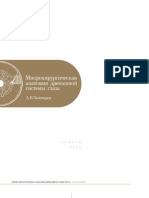 Золотарев А.В. - Микрохирургическая анатомия дренажной системы глаза