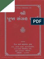 Pooja Sangrah Sarth
