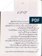 Ishq Ko Ishq Samajh by Riffat Siraj Urdu Novels Center (Urdunovels12.Blogspot.com)