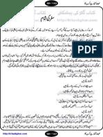 Safar Ki Shaam by Ramis Tanveer Ahmed Urdu Novels Center (Urdunovels12.Blogspot.com)