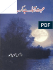 Mohabbat Abla Hay Karb Ka by Ramis Tanveer Ahmed Urdu Novels Center (Urdunovels12.Blogspot.com)
