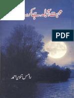 Mohabbat Abla Hay Karb Ka by Ramis Tanveer Ahmed Urdu Novels Center (Urdunovels12.Blogspot.com)