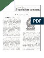 Manitha Piraviyin Manpu