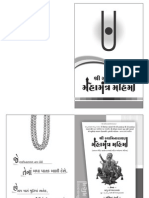 Swaminarayan Mahamantara Mahima