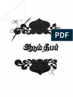 Aadum Deepam - 11 Authors