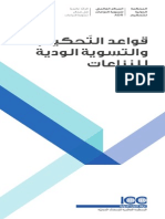 2012 Arbitration and ADR Rules ARABIC