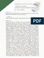 ΝΕΟ ΚΑΤΑΣΤΑΤΙΚΟ ΣΥΛΛΟΓΟΥ από  15/12/2013