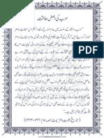 Adab Ki Asal Taqat
