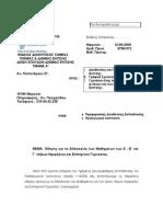 ΟΔΗΓΙΕΣ ΔΙΔΑΣΚΑΛΙΑΣ ΓΥΜΝΑΣΙΟΥ Φ.Ε. 2009-10