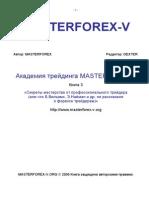 MasterForex-V.-Kniga-3.pdf