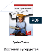 [Braian_Treisi]_Braian_Treisi_-_Vospitai_superdete(Bookos.org)