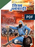 Sikh Phulwari May 2014 Hindi