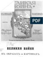 The Great War in Images and Pictures, 1915, vol 3 (Russian)