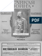 The Great War in Images and Pictures, 1915, vol 7 (Russian)