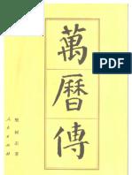 [万历传].樊树志