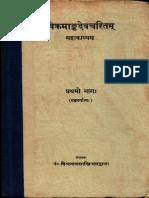 The Vikramanka Deva Charita Mahakavya Vol. I - Vishwanath Bhardwaj