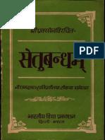 The Setubandha of Pravarasena - Pandit Sivadatta