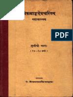 The Vikramanka Deva Charita Mahakavya Vol. III - Vishwanath Bhardwaj