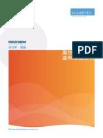 TLL017 高性能溶劑型塗料油墨助劑.pdf