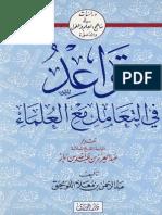 عبد الرحمن بن معلا اللويحق - قواعد فى التعامل مع العلماء