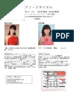 間世田村田リサイタルJun2014.pdf