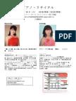 間世田村田リサイタル10Jun2014