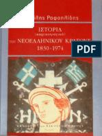 Ιστορία (Κωμικοτραγική) του Νεοελληνικού Κράτους 1830-1974 - ΒΑΣΙΛΗΣ ΡΑΦΑΗΛΙΔΗΣ