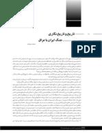 تاریخ و تاریخ نگاری جنگ ایران و عراق