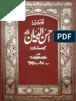Nikah Ke Masail By Muhammad Iqbal Kilani