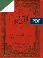Complate Quran Word by Word Urdu Translation