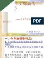 2004年文综高考(地理)教学分析