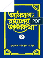 2. Ashab e Rasul Er Jibon Kotha PART TWO