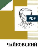 Ручьевская Е.А. - Петр Ильич Чайковский