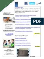 TaxCoach News 12.05.2014 Οδηγίες για Συγκεντρωτικές καταστάσεις