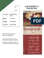 We Burmese Flyer