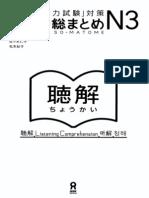 Nihongo So-matome. Choukai N3.Listening