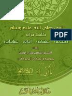 النبي محمد صلى الله علبه وسلم.pdf