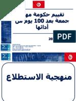 12-05-2014-Baromètre Politique SIGMA-Mai 2014 (Partie 1_Bilan 100 Jours Du Gouvernement)VF